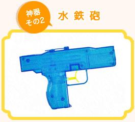 神器その2【水鉄砲】