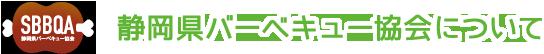 静岡県バーベキュー協会とは