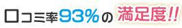 口コミ率93%の満足度!