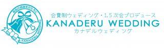 kanaderuwedding_ロゴ-8