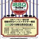 BBQ検定