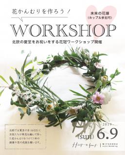 20190609_hanakanmuri_WS_02