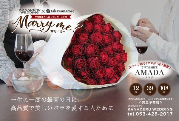 rose_100x148_omote_2