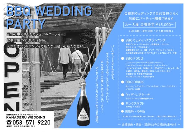 A5_BBQwedding_reandy-02