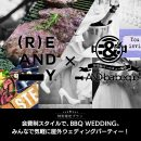 A5_BBQwedding_reandy_アートボード 1